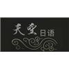 上海天空日语培训学校