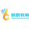 深圳鹏辰教育