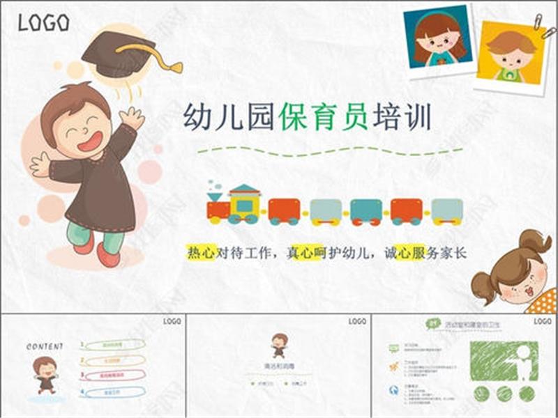 深圳保育員專業培訓課程