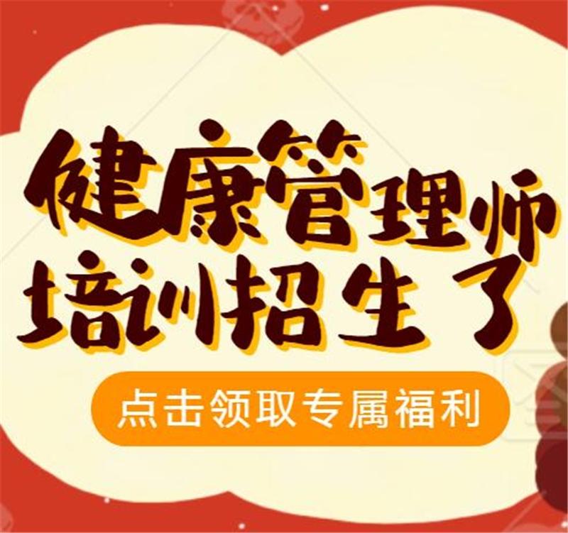 深圳健康管理师考证培训班