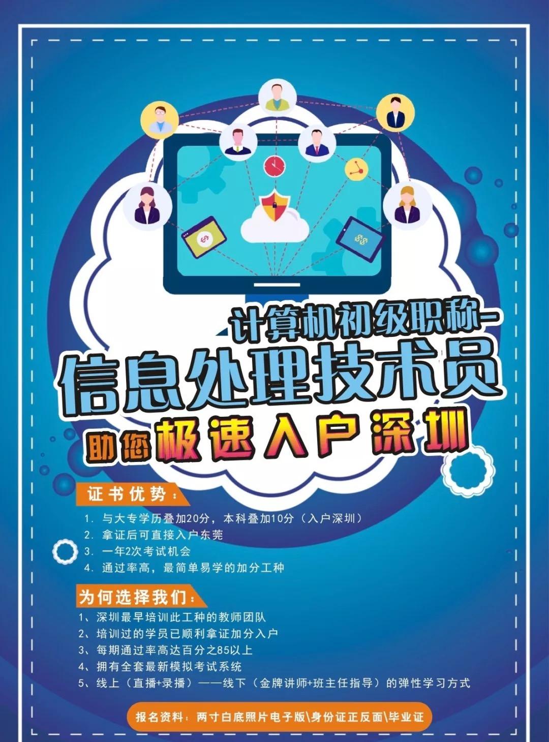 深圳初級信息處理技術員專業培訓課程
