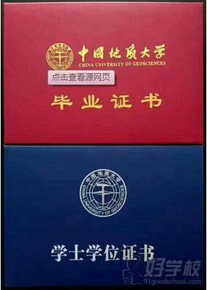中國地質大學 畢業證書
