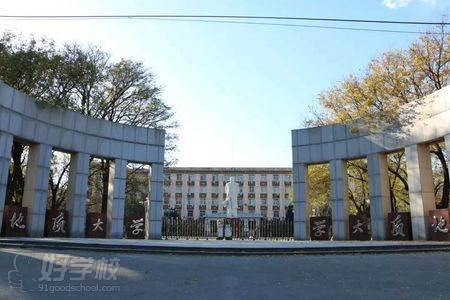 中國地質大學