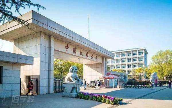 中國地質大學 環境展示