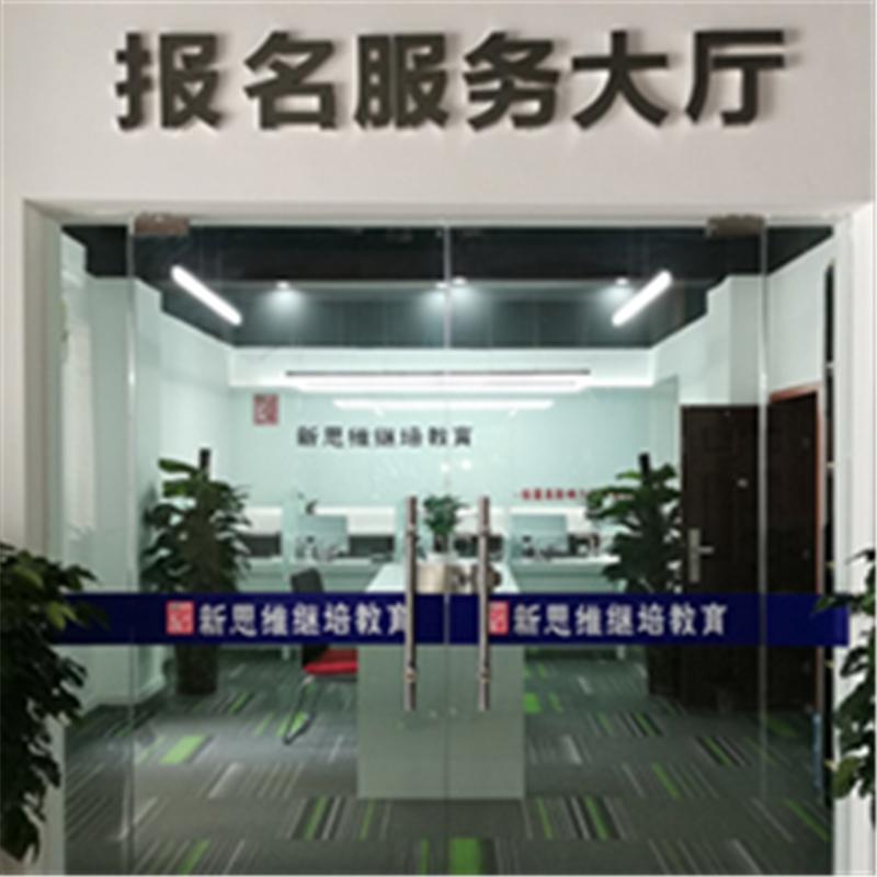 湖南理工學院自考專科成都招生簡章