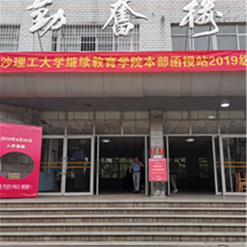 湖南醫藥學院成人高考高升本成都招生簡章