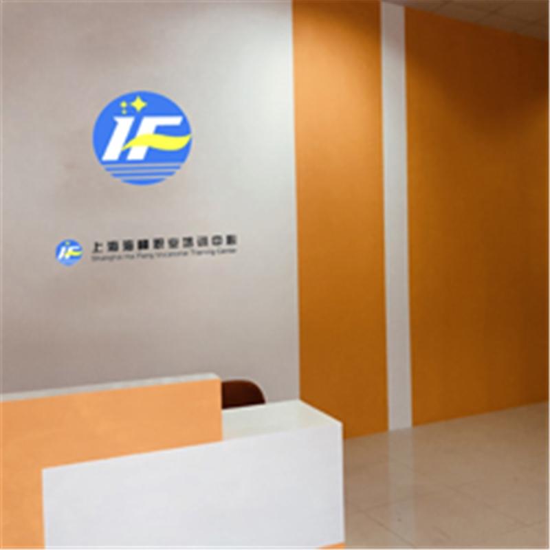 上海醫療照護+康復理療考證培訓班