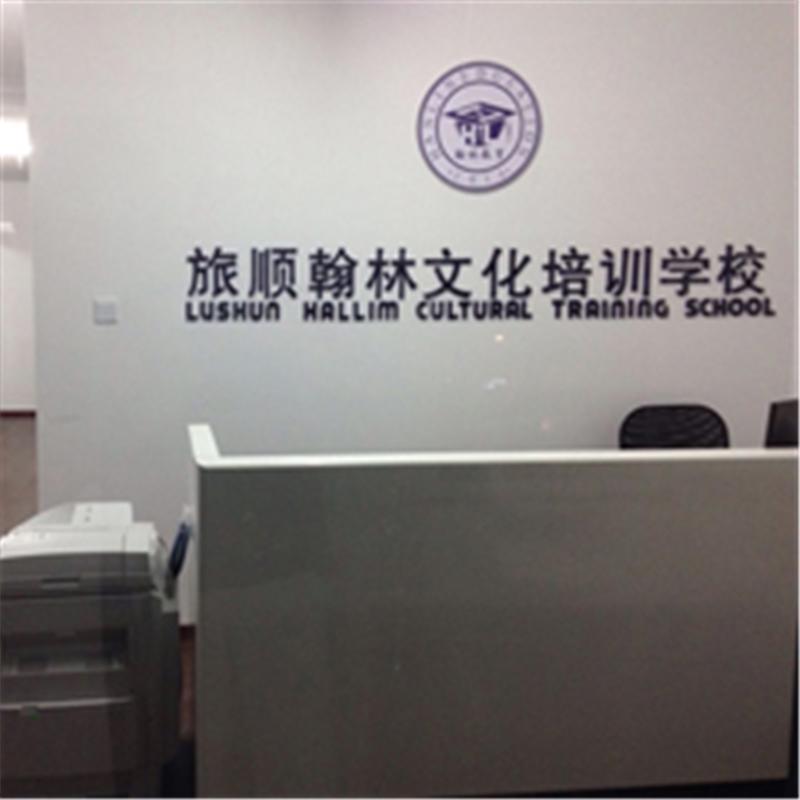 日本语言学校留学申请大连班招生简章