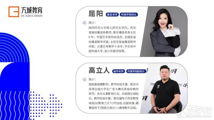 陜西方城教育老師介紹