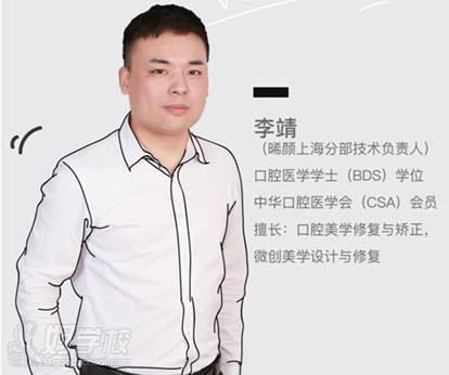重慶晞顏口腔美學培訓中心  李老師