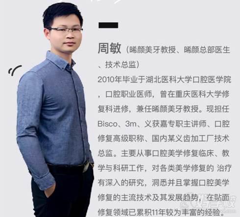 重慶晞顏口腔美學培訓中心  周老師