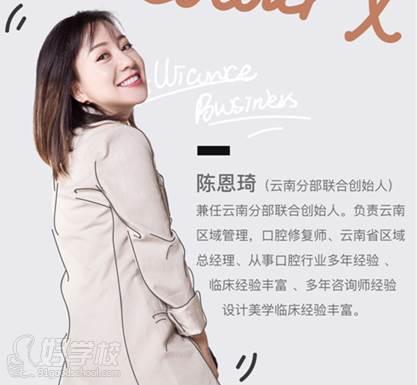 重慶晞顏口腔美學培訓中心  陳老師