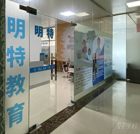 广州明特教育 大门环境