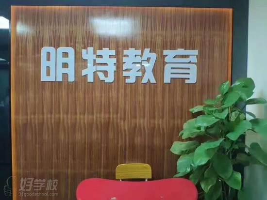 广州明特教育 前台环境