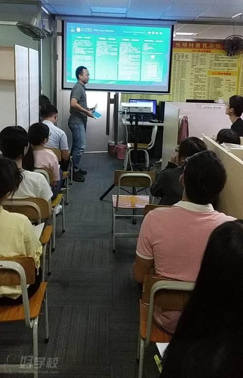 广州明特教育 名师授课