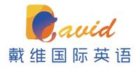 广州戴维国际英语培训中心