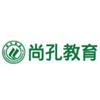 上海尚孔教育培訓學校