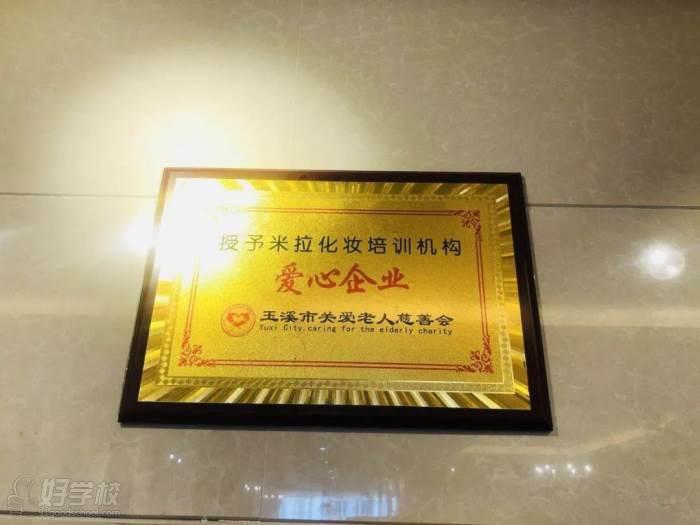米拉美学  荣誉展示