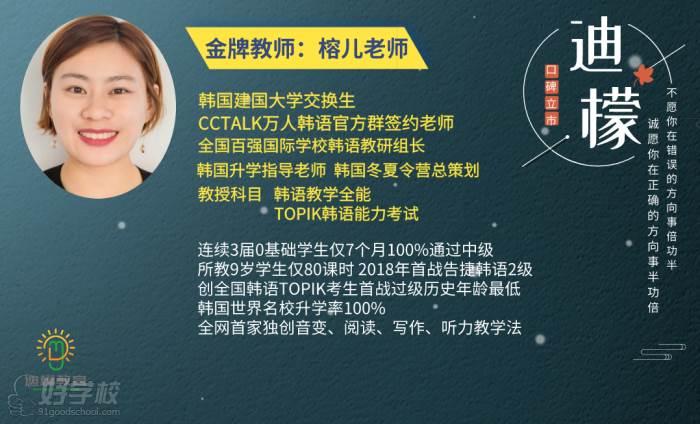 貴陽迪檬教育   榕兒老師