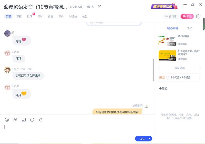 韓語專業線上培訓包過班