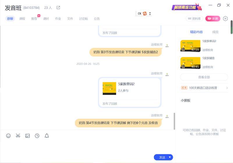 韓語初級專業輔導課程