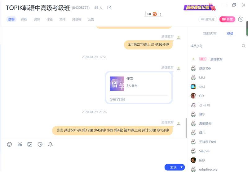 韓語發音專業培訓課程