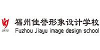 福州佳誉形象设计职业培训学校
