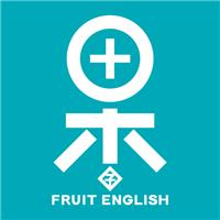 天津果子英語培訓學校