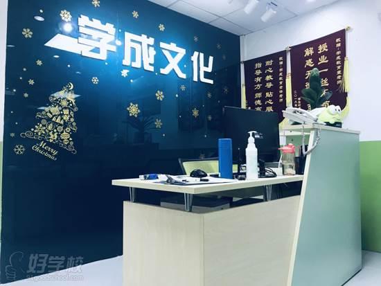 广州学成教育 前台环境