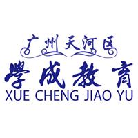 广州学成教育