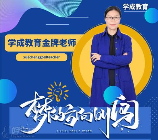 广州学成教育 刘老师