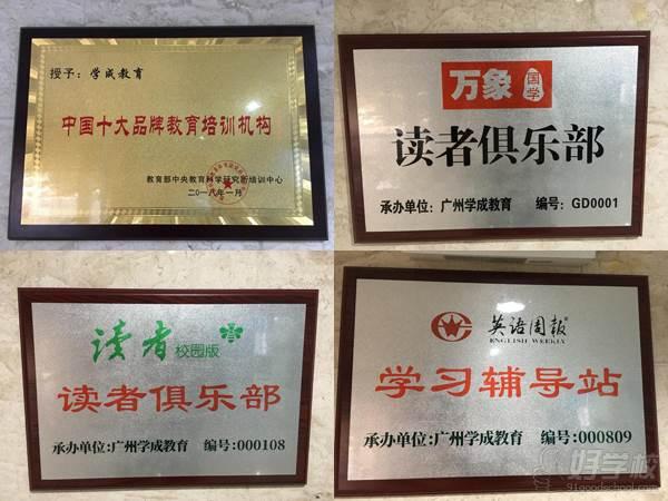 广州学成教育 资质认证