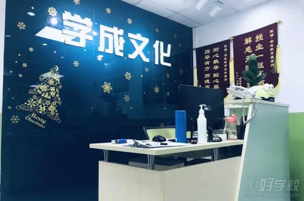 广州学成教育  学校前台
