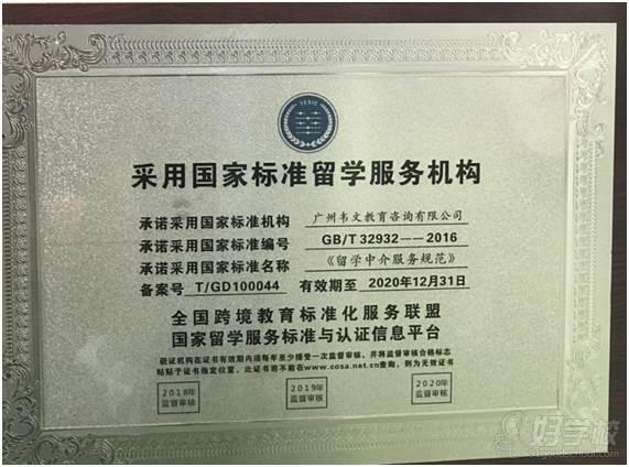 廣州韋文新視界教育 榮譽