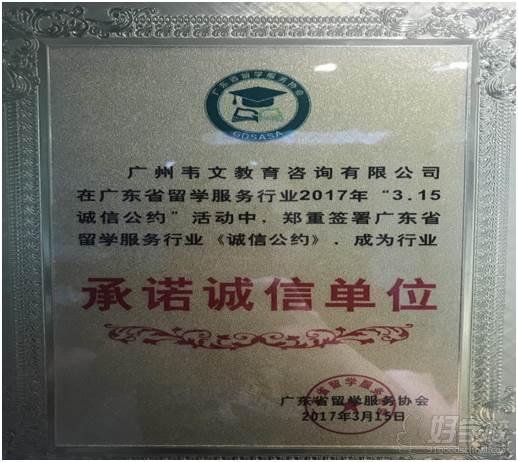 廣州韋文新視界教育 榮譽證書