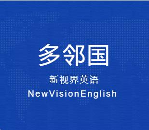 多邻国英语网络课程