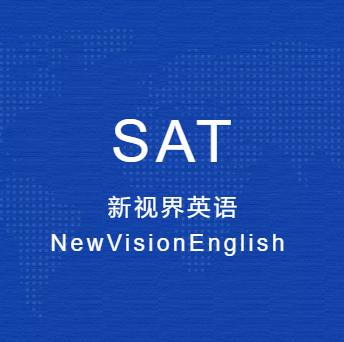 SAT強化4-6人封閉培訓班