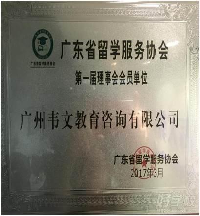 廣州韋文新視界教育