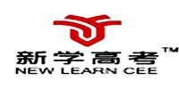 四川新學高考培訓學校