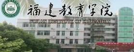 福建教育學院成人高考招生簡章