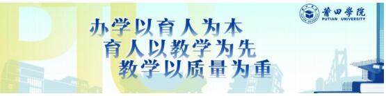 莆田学院成人高考招生简章