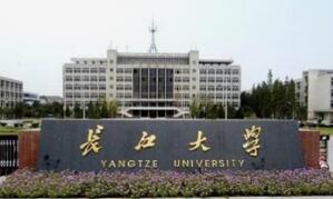 長江大學成人高考招生簡章
