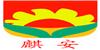 东莞麒安摄影化妆培训