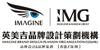 深圳英美吉设计学院