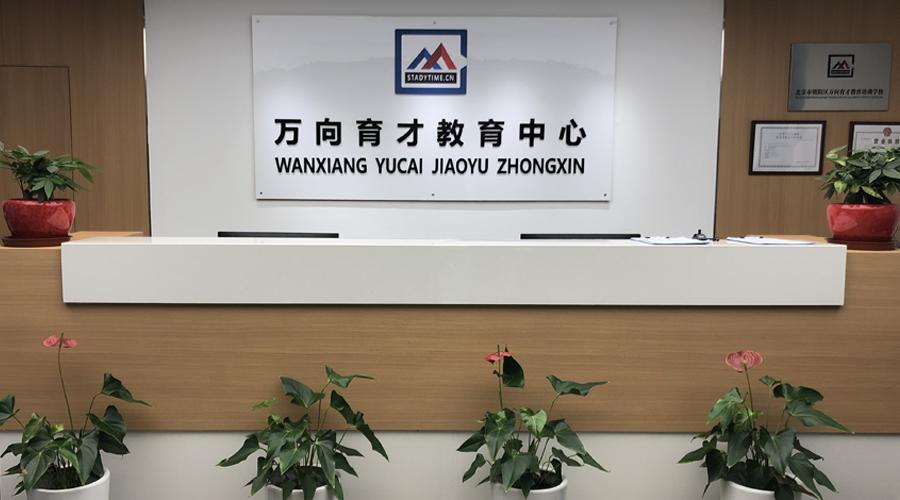 中國傳媒大學專科自考零基礎通關班