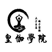 成都皇伽瑜伽學院