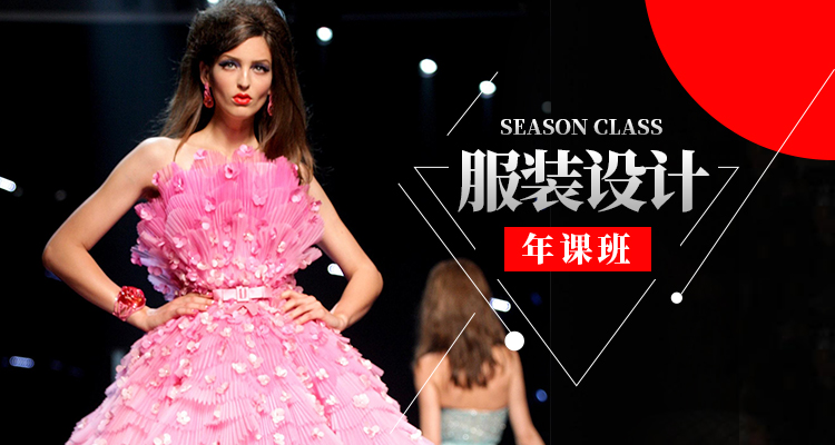 广州服装设计专业年课班