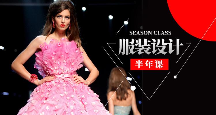 广州服装设计半年课程培训班