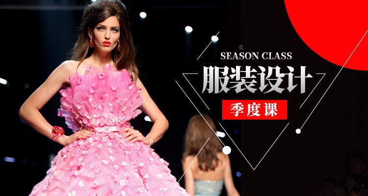 廣州服裝設計季度課程