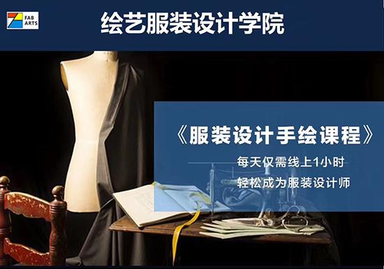 服裝設計手繪網絡初級課程+中級課程